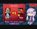 【マッスルファイト】第1回 The Team Fight 07 1回戦第6試合【VOICEROID】