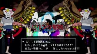 【Deltarune】BIG APPLE SHOT