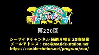 西田望見・奥野香耶のず~ぱらだいす 第220回放送(2021.09.20)