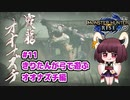【MHRise】きりたんが弓で遊ぶ!#11 オオナズチ編【VOICEROID実況】