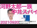 河野太郎一族は中国共産党に飼われてました「諦めろ、そこで試合終了だ」20210920
