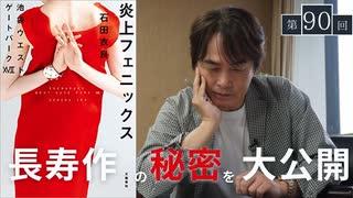 #90[全編]IWGP最新作『炎上フェニクス』を語る【大人の放課後ラジオ#90】