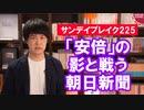 自民党総裁選で「安倍」の影と戦い続ける朝日新聞【サンデイブレイク225】