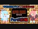 【スーパーマリオUSA】琴葉姉妹と行くキノコ全回収の旅_part8(前編)【VOICEROID実況】