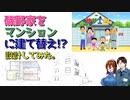 アニメ「サザエさん」磯野家をマンションに建て替え!? を設計してみた! 【建築解説】【ゆっくり解説】