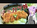 【デミカツ丼】結月ゆかりの料理は楽しく!#3