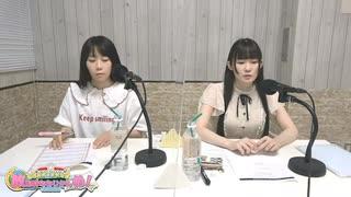 飯塚麻結と田中音緒の放課後ななじかんめ!#5 後半