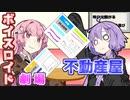 【VOICEROID劇場】不動産屋【コント】