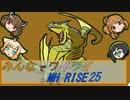 【ボイロ実況】みんなでワイワイ マルチゲーム25【MHRISE】