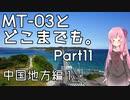 【琴葉茜車載】MT-03とどこまでも。 Part11 中国地方編1