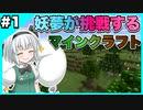 【マイクラ】妖夢が挑戦するマインクラフト「ゆっくり実況」 #1