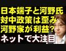 日本端子がトレンドワード入り。自民党総裁選と絡んで注目。中国政策は歪み、自然エネルギー推進は河野家への利益誘導なのかと話題