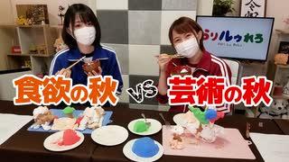 【らりルゥれろ】勝ち抜き○○の秋!(食欲 vs 芸術)