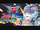 【ゆっくり実況】寺子屋防衛軍!M.68!【Mission103~104】