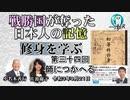 「『修身を学ぶ』第34回(4-5)師につかへる」小名木善行&佐波優子 AJER2021.9.21(2)