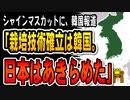韓国メディア「シャインマスカットは、開発は日本だが、栽培技術を確立させたのは韓国。日本は品種登録をあきらめた」
