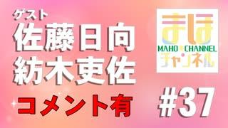 【コメ有り】まほチャンネル#37 3周年SP!