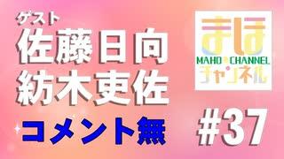 【コメ無し】まほチャンネル#37 3周年SP!