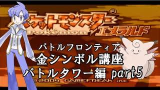 【バトルタワー編】ポケモンエメラルド実