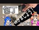包丁を研ぎましょう!中級編【始】【依神厨房指南】#9