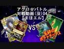 【アクロ☆バトル】まほエル 魔法決闘(没)04【対戦動画】