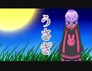 【結月ゆかり】うさぎ【CeVIO AIカバー】