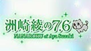 【会員向け高画質】『洲崎綾の7.6』第124回おまけ