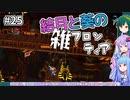 結月と葵の雑フロンティア T260-3【サガフロリマスター】#25