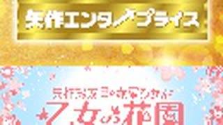 『矢作エンタープライス&乙女の花園』合同放送おまけ|ゲスト:飯田友子