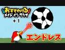 【おすそわける メイド イン ワリオ実況】ワッチャワチャの神ゲーきた!part9
