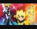 遊☆戯☆王SEVENS ゴーハ6兄弟編 第66話 決戦(けっせん)!魔神帝国(まじんていこく)