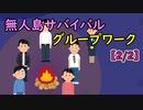 無人島サバイバルグループワーク【2/2】