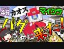 【マイクラ】ランドマークで にっぽんクラフト #46【ゆっくり...