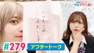 【高画質】愛美とはるかの2年A組青春アクティ部! 第279回アフトーーーク