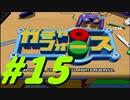 【ボイスロイド実況】全てのボーグ(199対)を使ってストーリークリアするガチャフォース!#15