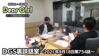 【公式】神谷浩史・小野大輔のDear Girl〜Stories〜 第754話 DGS裏談話室 (2021年9月18日放送分)