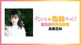 「すごいよ☆花林ちゃん!」お誕生日生放送!アーカイブ