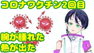 ファンキキの新型コロナウイルスワクチン2