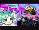【ゆっくり実況】ファットカスタムは敵を吹き飛ばせる最強カスタムです!!!【マリオカート8DX】