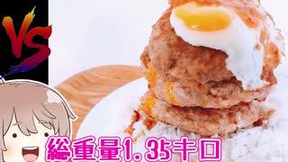 【ドカチャレ】肉肉肉ハンバーグタワース