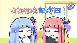 【VOICEROID劇場】ことのは記念日! #54【