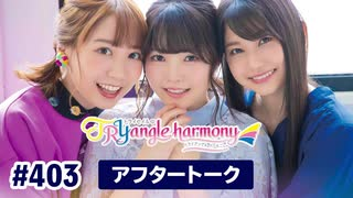 TrySailのTRYangle harmony 第403回アフタートーク