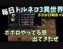 【トルネコの大冒険3】 ほぼ毎日まったりポポロ異世界の迷宮を初攻略リベンジ挑戦 35戦目 #3