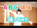 【違法でにむ】ABC体操 踊ってみた【ママンとトゥギャザー】