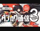 ダンカグ通信 vol.3【東方ダンマクカグラ】