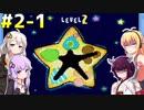 ダウナーマキが星のカービィ3を初見で適当にプレイ#2-1