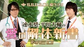 ☆9月13日放送☆速水奨・平川大輔の愛の解体新書NEO【第29回】