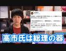 総理の器を見せつけた高市早苗氏【自民党総裁選】