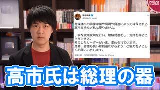 総理の器を見せつけた高市早苗氏【自民党