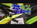 【ゆっくり釣り実況】イケカツチャレンジ!#05 広島県野池